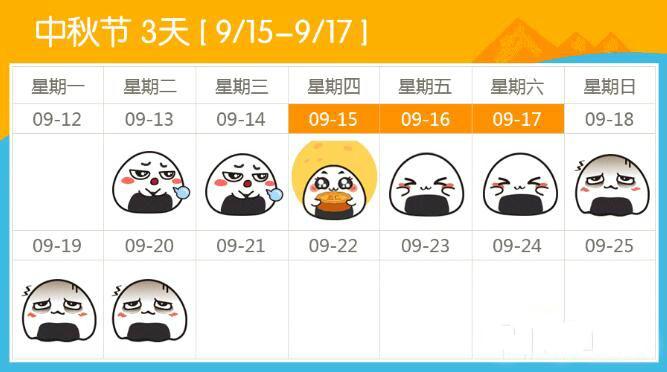 天下数据中秋节放假安排通知