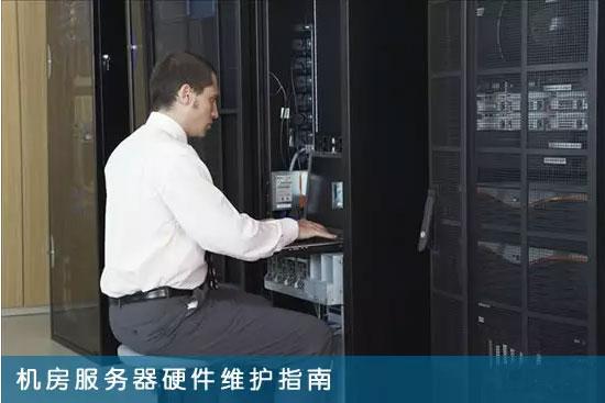 机房服务器硬件维护指南