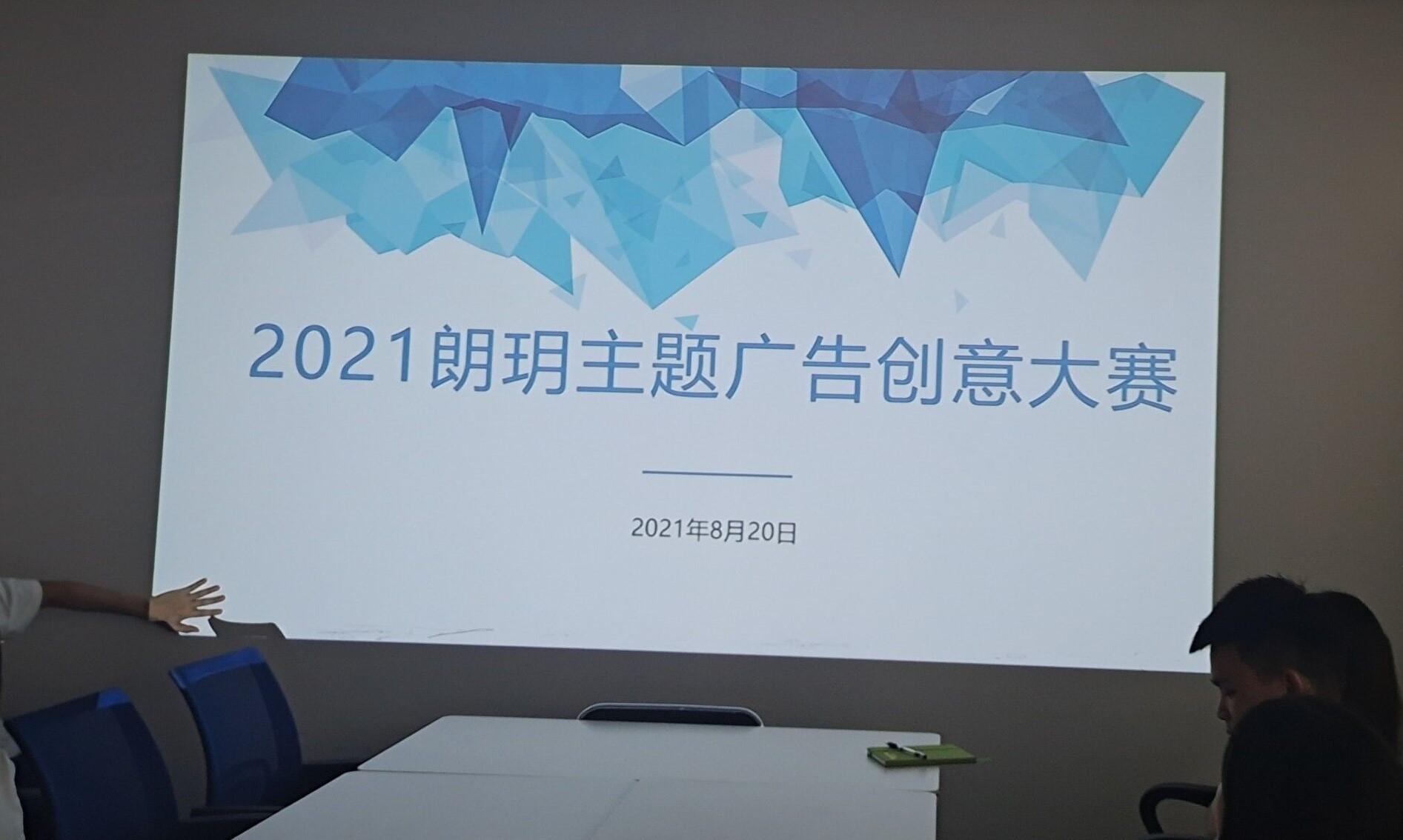 庆祝2021朗玥广告创意大赛圆满举行
