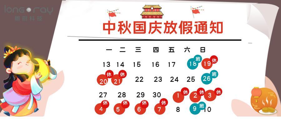 天下数据2021年中秋节国庆节放假安排通知