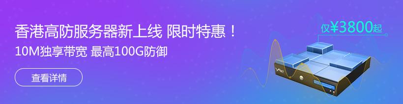香港高防服务器新上线 限时特惠 10M独享带宽 最高100G防御