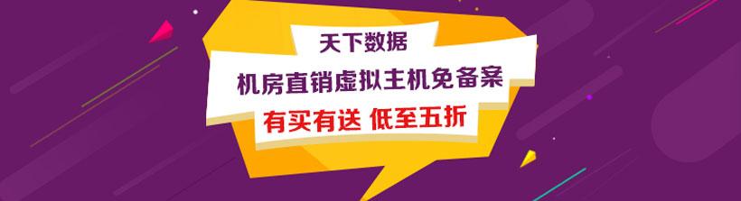 香港虚拟主机免备案