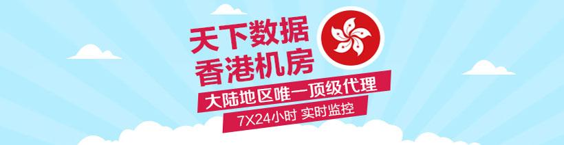香港第一线主机托管