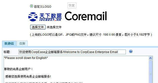 部分功能上全新iCoremail企业邮箱还提供了企业自主定制操作