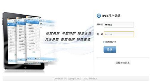 专门为iPad/iPhone/Android等智能手机 智能手机专属定制的web邮箱模板
