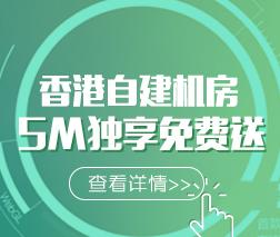 香港主机5M独享免费送