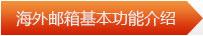 海外企业邮箱基本功能介绍