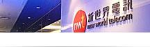 香港新世界机房服务器托管
