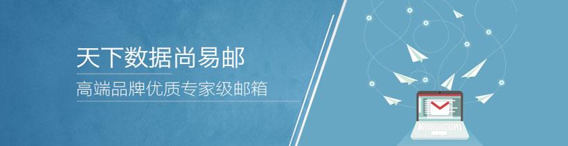 外贸用户首选尚易企业邮箱、海外企业邮箱、网易企业邮箱