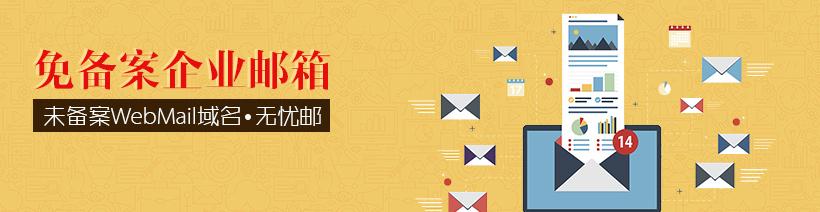 外贸用户首选无忧海外免备案企业邮箱