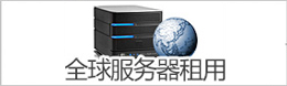 全球服务器租用