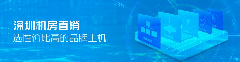 深圳服务器活动