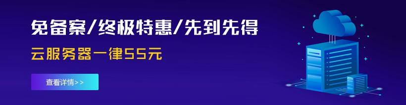 香港云主机99元/限时仅一个月