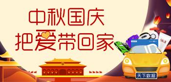 天下数据中秋国庆-京东购物卡把爱带回家