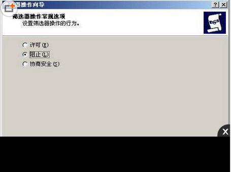 网站服务器设置禁PING的方法步骤1