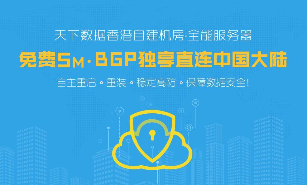 香港服务器如何应对小规模DDoS攻击