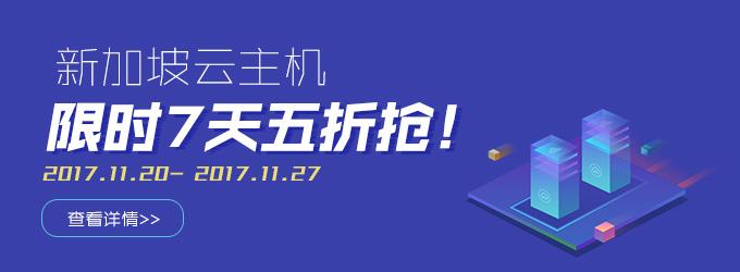 新加坡云服务器钜惠五折来袭!超高性价比,速来抢购吧!