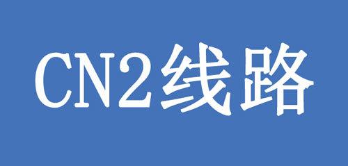 香港CN2专线服务器好在哪?