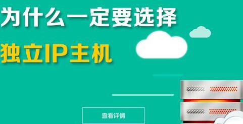 香港多IP服务器租用的优势