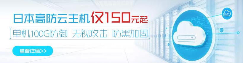 日本云服务器租用价格
