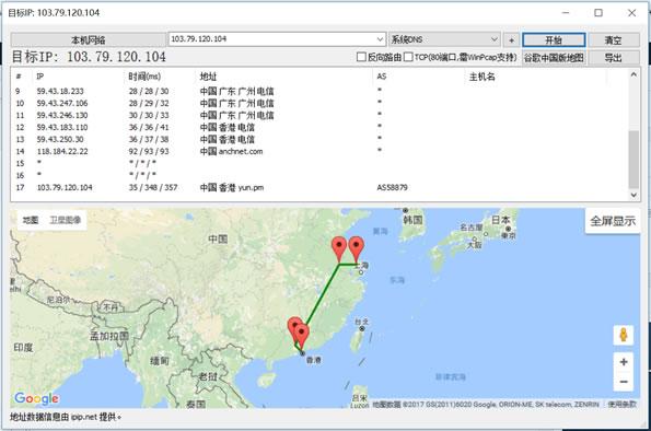 香港沙田电信机房电信线路路由跟踪测试截图