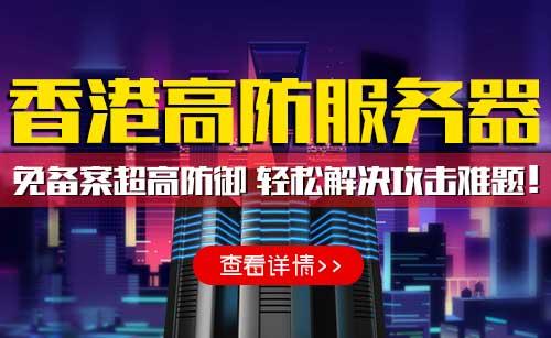 天下数据香港高防服务器火热上线