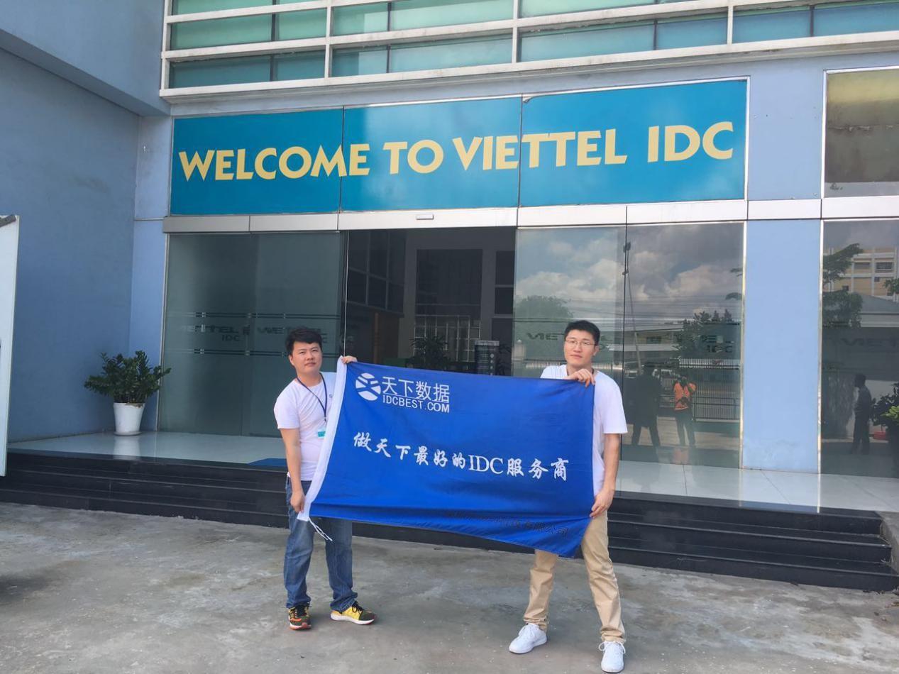 天下数据抵达越南服务器机房