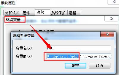 配置php环境