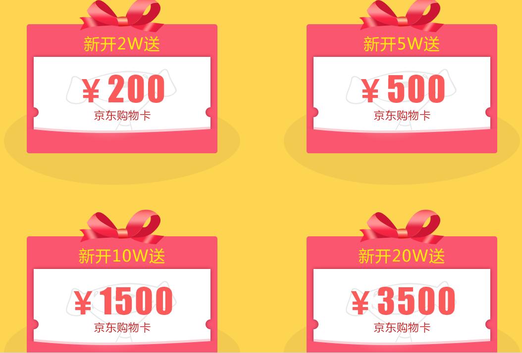 免费赠送京东购物卡