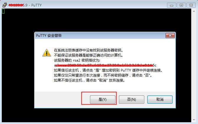 使用putty远程连接香港linux服务器步骤3