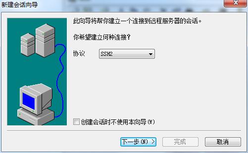 SecureCRT配置连接香港linux服务器步骤1