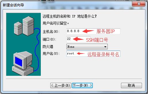 SecureCRT配置连接香港linux服务器步骤2