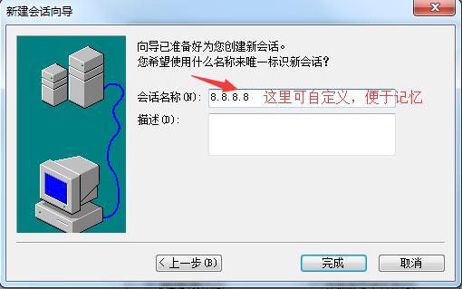 SecureCRT配置连接香港linux服务器步骤3