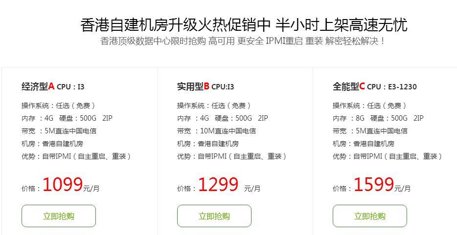 三线直连的香港服务器租用