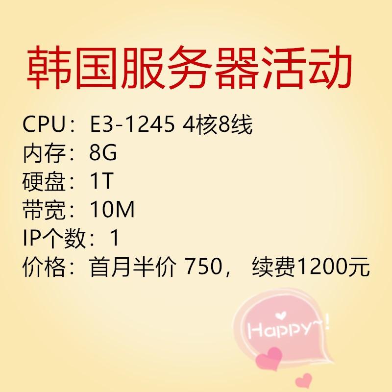 年末大促销,天下数据韩国服务器五折优惠