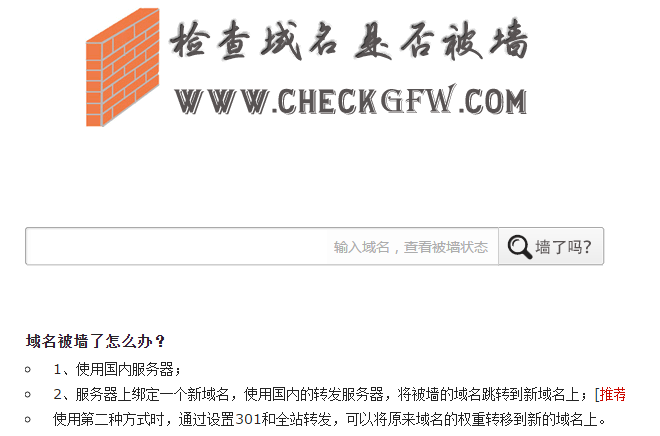 网站域名被墙(被封锁、被屏蔽、被和谐)完美被墙解决方法