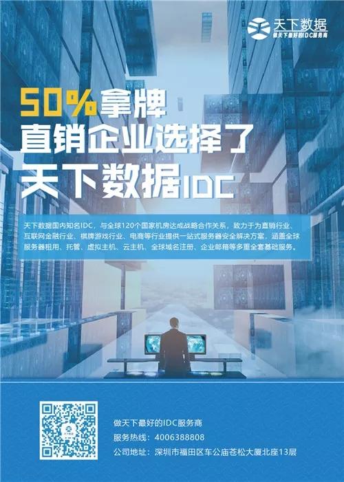 天下数据IDC入驻直品汇,全面解读直销企业所面临的会员数据安全与防护