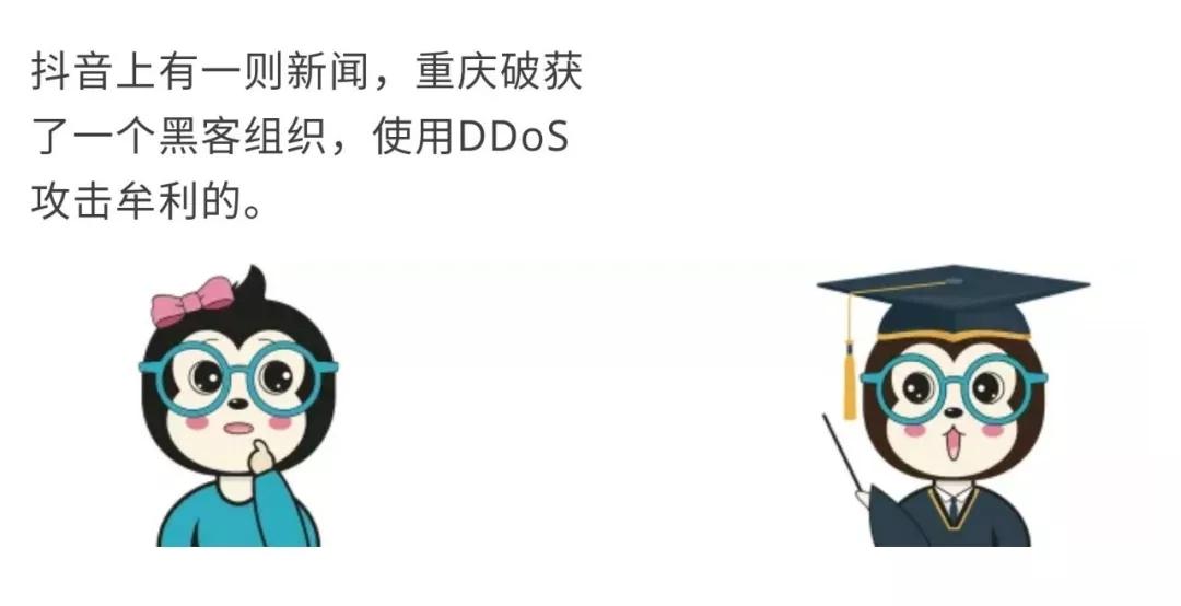 什么是DDoS攻击