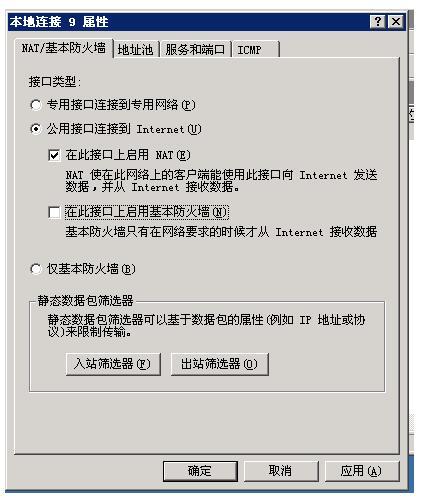 利用海外vps服务器搭建VPN教程(基于windows系统)