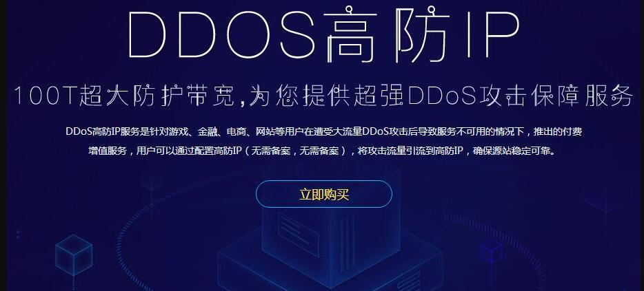 什么行业需要美国DDOS高防IP服务