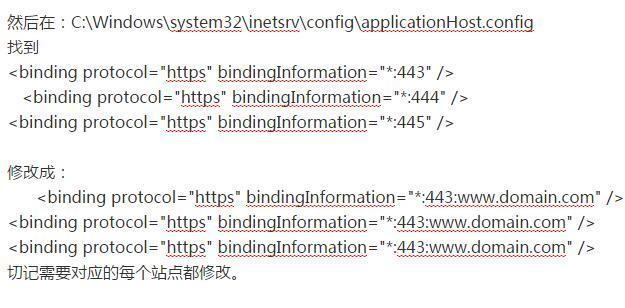 win2008 IIS7下安装SSL证书 支持多域名绑定443端口的方法