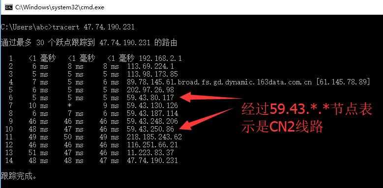如何判断自己的VPS、服务器是不是CN2线路(机房)?