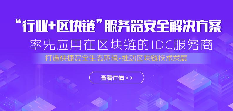 天下数据IDC行业率先推出区块链技术解决方案!