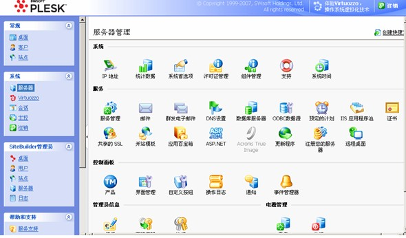 常见的国内外Linux服务器控制面板介绍
