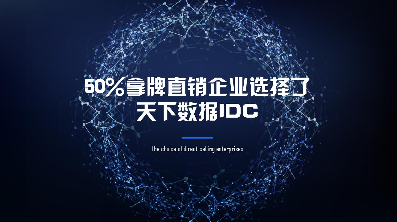 天下数据CEO范霞受邀参讲第十四届世界华人直销大会