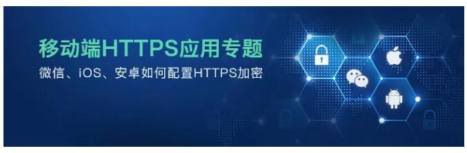 微信、iOS、安卓如何配置HTTPS加密