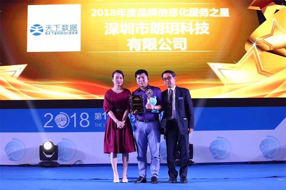"""天下数据荣获""""2018年度品牌信息化服务之星""""大奖!"""