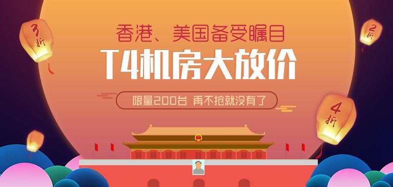 迎中秋,庆国庆活动开始了,天下数据T4级机房香港、美国服务器大放价