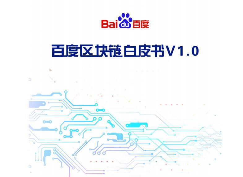 百度区块链白皮书V1.0全文(附完整版pdf文档下载)