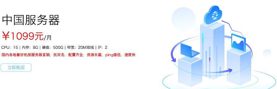 天下数据中国服务器上架通知